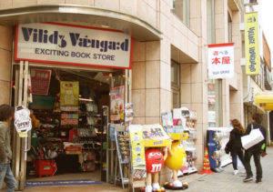 【神戸】ヴィレッジヴァンガード三宮店さんでお取り扱いが始まりました