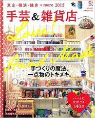 書籍「C&Lifeシリーズ 手芸&雑貨店 東京・横浜・鎌倉+more2015」で紹介されました。
