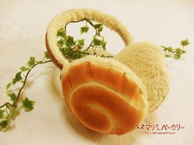 焼きたてパンのイヤーマフ/うずまきパン