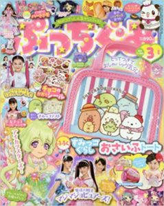 小学館「ぷっちぐみ」3月号に掲載されました