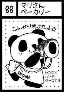 スパコミ22と横浜マルシェに応募しました
