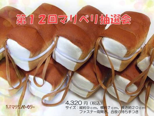 抽選会/山型パンのバニティポーチ