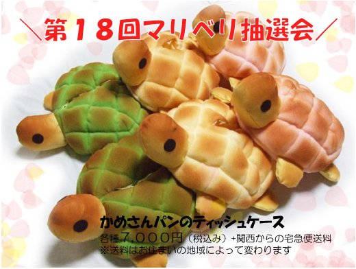 第18回 抽選会 かめさんパンのティッシュケース編(終了しました)