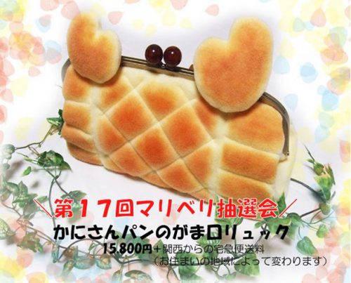 (終了しました)第17回マリベリ抽選会 かにさんパンのがま口リュック編
