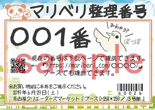 【愛知】名古屋クリエイターズマーケットに参加します