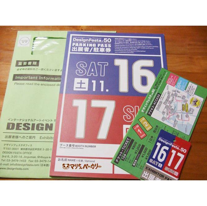 【東京】デザインフェスタ Vol.50のブース番号が決まりました。
