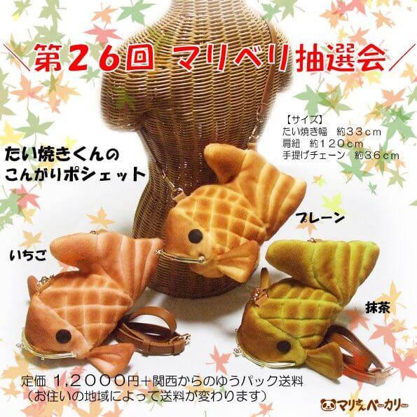 (終了しました)第26回マリベリ抽選会 秋のたい焼き祭り編