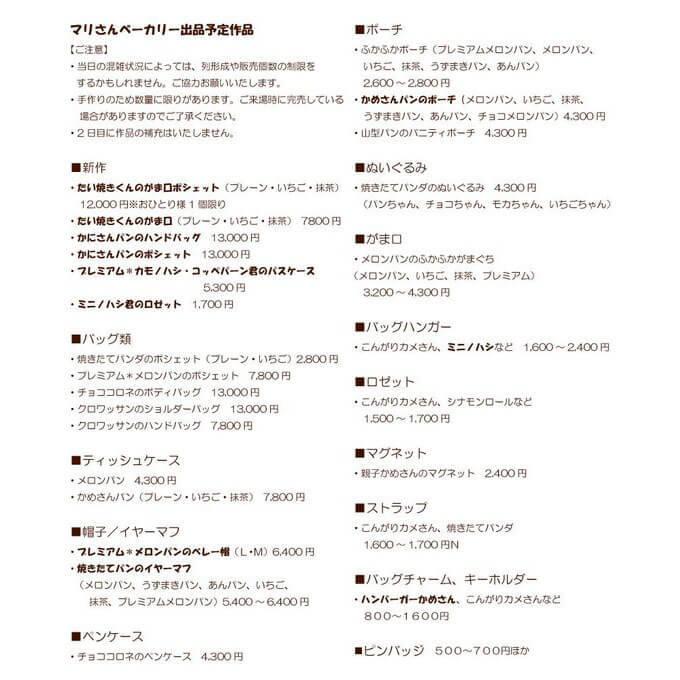【東京】デザインフェスタ Vol.50のお品書きです。