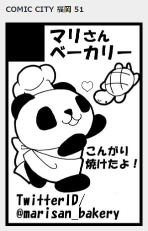 COMIC CITY 福岡 51に参加します