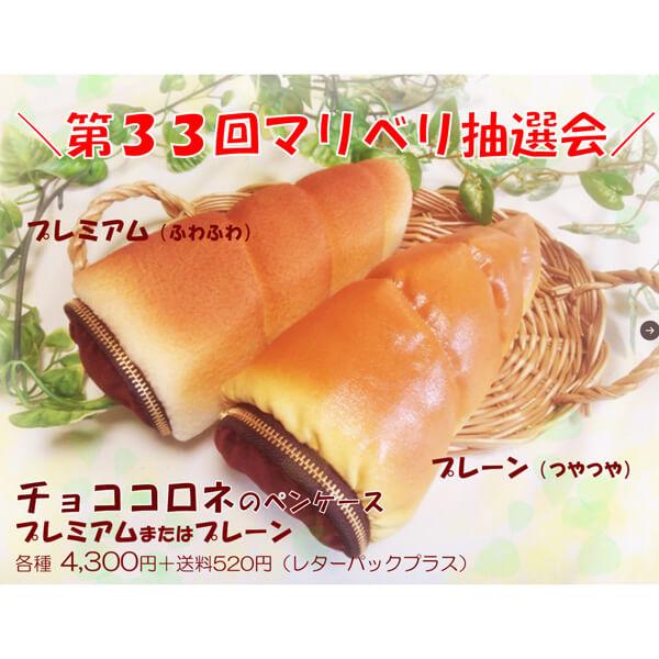 (終了しました)【第33回マリベリ抽選会 】チョココロネペンケース編