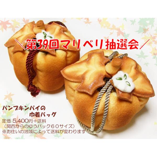 (終了しました)【第39回マリベリ抽選会】パンプキンパイの巾着バッグ